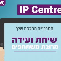 Cellcom IP centrex